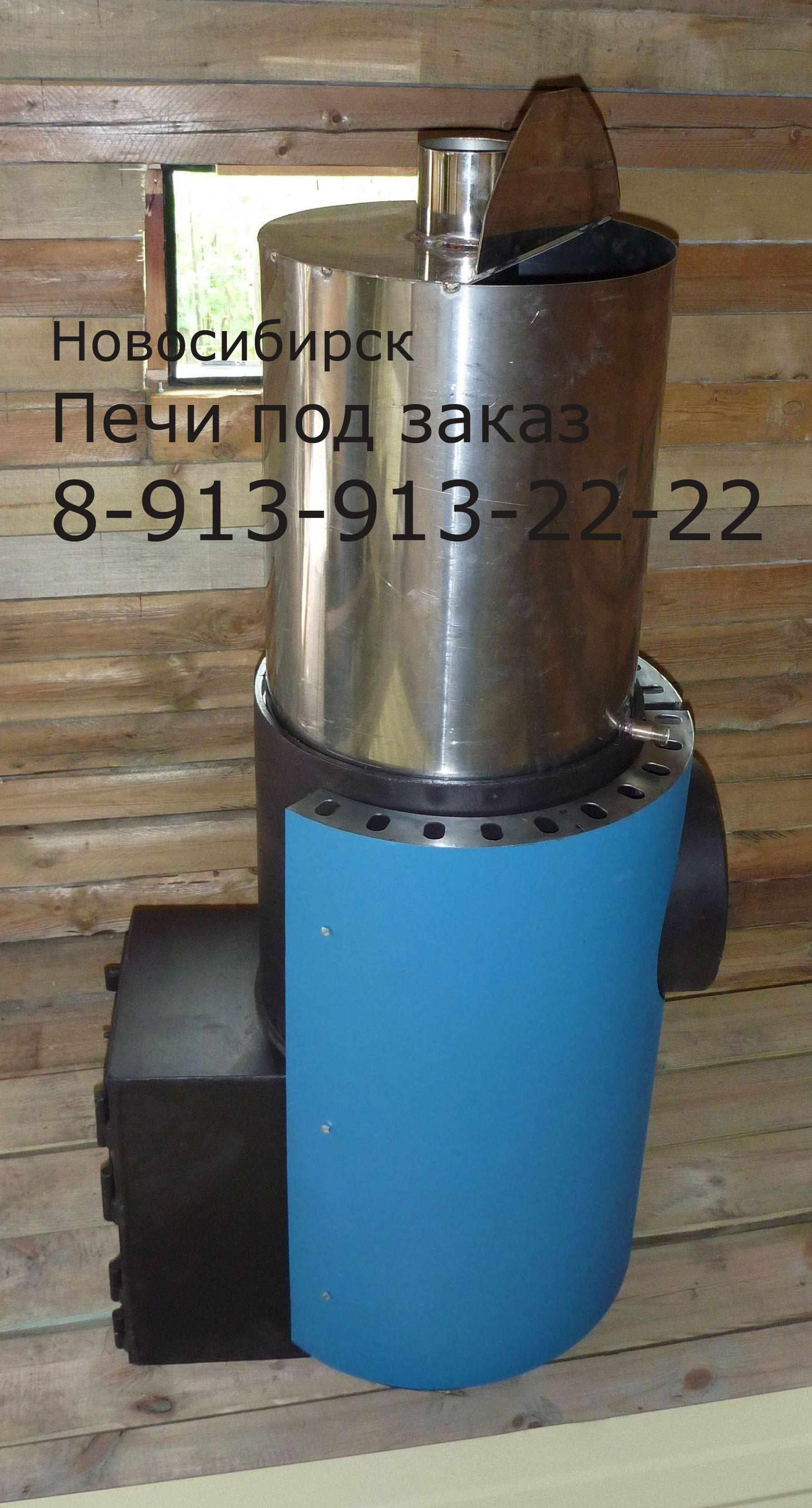 Печь для бани из трубы с конвекционным синим кожухом